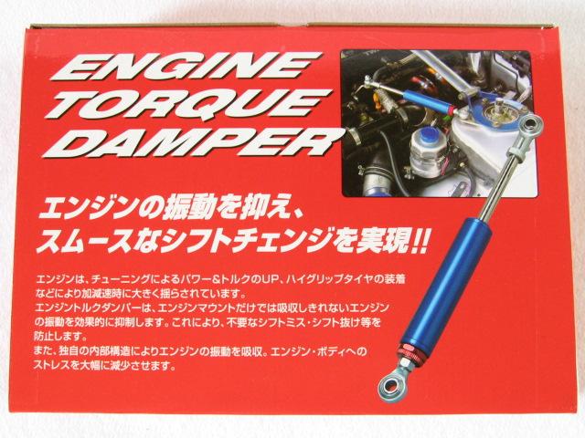 エンジントルクダンパー ホンダ インテグラ タイプR・シビック EG/DC2