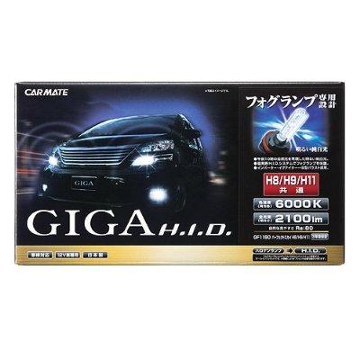 GIGA HID パーフェクトスカイ フォグランプ専用コンバージョンキット【GF1160】H8/H9/H11共通