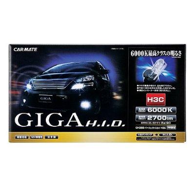 GIGA HID ヘッドランプ専用コンバージョンキット【GH360】パーフェクトスカイ H3C