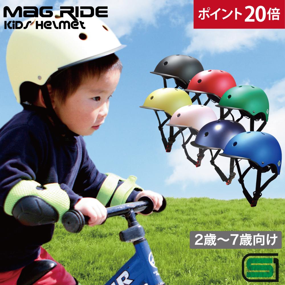 【日本人向け設計】SG規格の日本モデル Mag Ride キッズヘルメット SG規格 子供ヘルメット ヘルメット 幼児 子供用 ヘルメット 自転車 スケボー キッズ 幼児用ヘルメット 子供用ヘルメット 340g キッズ用ヘルメット 48-52cm ポイント20倍