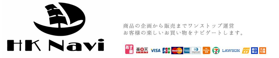 HK Navi:女性目線のオリジナル商品が嬉しい!! HK Navi