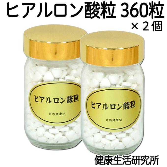 ヒアルロン酸粒90g×2個 コラーゲンペプチド配合のヒアルロン酸粒 【コンビニ受取対象商品】