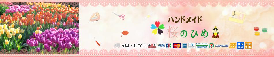 ハンドメイド桜のひめ:手芸・裁縫材料の小売と卸売りのお店