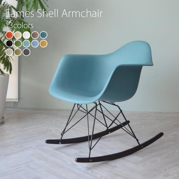 RAR/ウォールナット色 【ネイビーブルー】<ブラックベース> アーム シェルアームチェア / Eames Shell Armchair PP(強化ポリプロピレン) 【送料無料】 デザイナーズ 家具 ダイニングチェア ミーティングチェア 樹脂 【業務用】