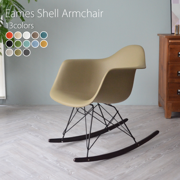 RAR/ウォールナット色 【オリーブグリーン】<ブラックベース> アーム シェルアームチェア / Eames Shell Armchair PP(強化ポリプロピレン) 【送料無料】 デザイナーズ 家具 ダイニングチェア ミーティングチェア 樹脂 【業務用】