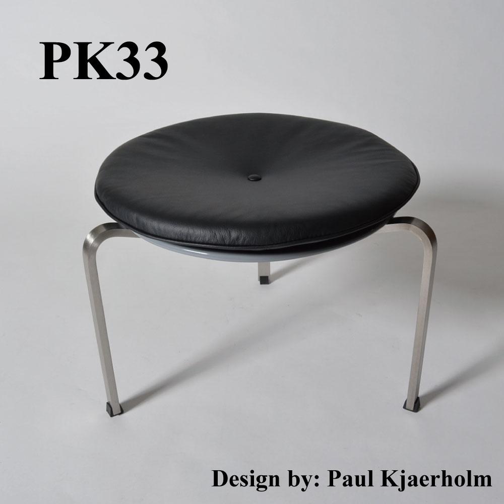 <受注生産品:納期45日~90日>【プレミアム】 PK33 / ポール・ケアホルム ブラック イタリアンレザー(セミアニリン染め) スツール サイドテーブル 1人掛け ダイニングチェア 【送料無料】 ソファー ラウンジ 役員椅子 デザイン 家具 応接セット