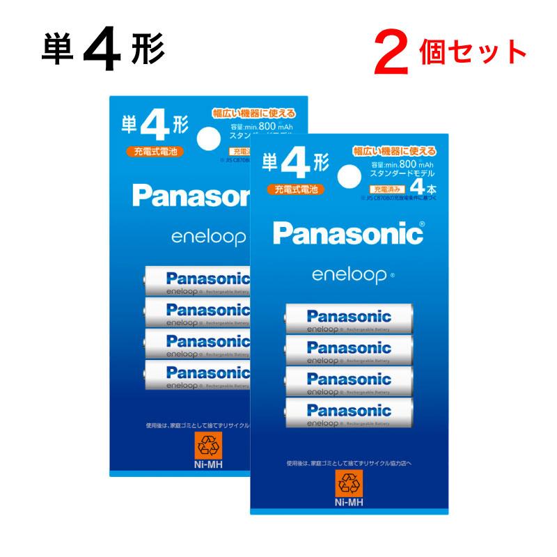 送料無料 Panasonic 単4 エネループ充電池 メーカー公式ショップ 4本×2パック 国内送料無料 eneloop メール便送料無料 計8本