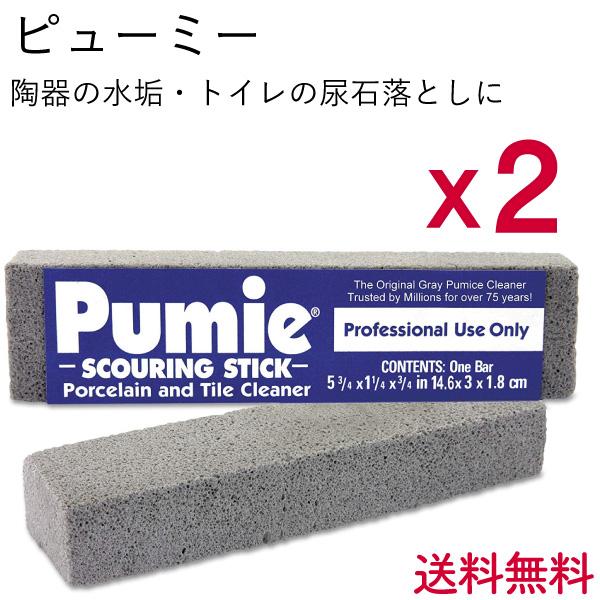 簡単こするだけ ピューミィ 2本セット 軽石 【メール便送料無料】ピューミー クリーナースティック