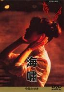 【送料無料】 中島みゆき ナカジマミユキ / 夜会 VOL.10 海嘯 【DVD】