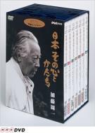 【送料無料】 日本 その心とかたち 7巻セット 【DVD】