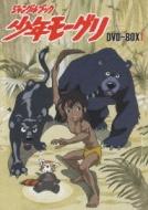 【送料無料】 ジャングルブック 少年モーグリ DVD-BOX1 【DVD】