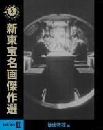 【送料無料】 新東宝名画傑作選 DVD-BOXII -海戦特攻編- 【DVD】