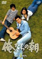 【送料無料】 俺たちの朝 DVD-BOX I 【DVD】