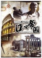 【送料無料】 NHKスペシャル ローマ帝国 DVD-BOX 【DVD】