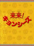【送料無料】 来来!キョンシーズDVD-BOX 【DVD】