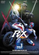 【送料無料】 仮面ライダーBLACK RX Volume.3 【DVD】