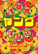 【送料無料】 浅草橋ヤング洋品店 魂の在庫一掃大セールDVD-BOX 【DVD】