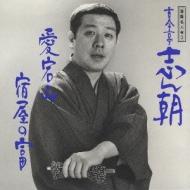 古今亭志ん朝 ココンテイシンチョウ / 落語名人会3志ん朝3 ~愛宕山~ ~宿屋の富~  【CD】