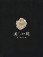 【送料無料】 美しい罠: 第1部: 後編 - 完全版 【DVD】