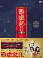 【送料無料】 西遊記II DVD-BOX I 【DVD】