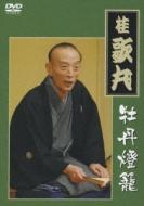 【送料無料】 桂歌丸 カツラウタマル / 桂歌丸 牡丹燈籠 【DVD】