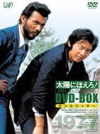 【送料無料】 太陽にほえろ! 1977-II DVD-BOX ボン & ロッキー 【DVD】