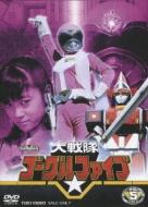 【送料無料】 大戦隊ゴーグルファイブ VOL.5 最終巻 【DVD】