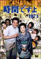 【送料無料】 時間ですよ 1971 BOX3 【DVD】