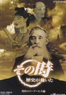 【送料無料】 その時歴史が動いた: : -時代のリーダーたち編- 【DVD】