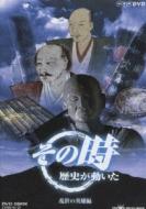 【送料無料】 その時歴史が動いた: : -乱世の英雄編- 【DVD】