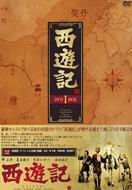 【送料無料】 西遊記 DVD BOX I 【DVD】