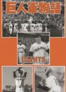 プロ野球シリーズ: : 巨人軍物語  【DVD】