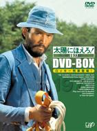 【送料無料】 太陽にほえろ! 1977-I DVD-BOX ロッキー刑事登場! 【DVD】