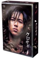 【送料無料】 クロサギ DVD-BOX 【DVD】