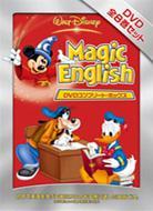 【送料無料】 マジック・イングリッシュ DVDコンプリート・ボックス 【DVD】