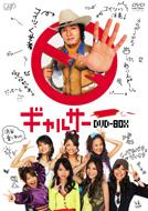 【送料無料】 ギャルサー DVD-BOX 【DVD】