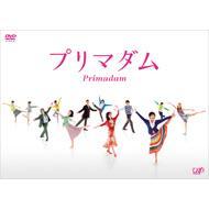 【送料無料】 プリマダム DVD-BOX 【DVD】