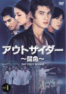 【送料無料】 アウトサイダー~闘魚~ <ファースト・シーズン> DVDコレクターズ・ボックス1 【DVD】
