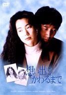 【送料無料】 想い出にかわるまで DVD-BOX 【DVD】