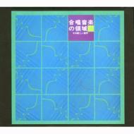 【送料無料】 合唱音楽の領域-その新しい地平: 東京混声cho 【CD】