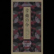 【送料無料】 古曲の今 【CD】