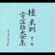 【送料無料】 桂米朝 カツラベイチョウ / 桂 米朝 第一期 上方落語大全集 【CD】
