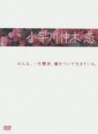 【送料無料】 小早川伸木の恋 DVD-BOX 【DVD】