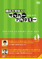 【送料無料】 親子で学ぼう! サッカーアカデミー DVD-BOX 【DVD】