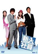 【送料無料】 新入社員 Super Rookie DVD BOX-2 【DVD】