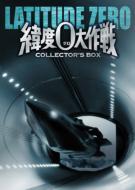【送料無料】 緯度0大作戦 コレクターズBOX 【DVD】