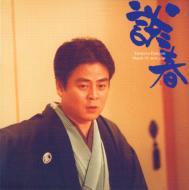 【送料無料】 立川談春 / 「紺屋高尾」 / 「明烏」 【CD】
