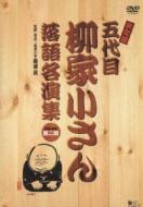【送料無料】 決定版 五代目 柳家小さん 落語名演集 DVD-BOX 第二期 【DVD】