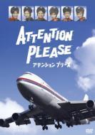 【送料無料】 アテンションプリーズ 【DVD】