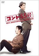 【送料無料】 コント55号結成40周年記念 ムービーBOX 【DVD】